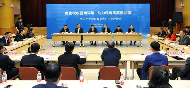 """国家税务总局以""""优化税收营商环境,助力经济高质量发展""""为主题召开税企座谈会"""